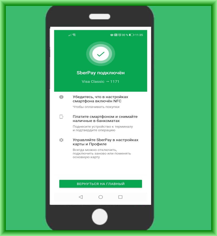 SberPay уже доступен для Huawei и Honor в качестве замены Google Pay